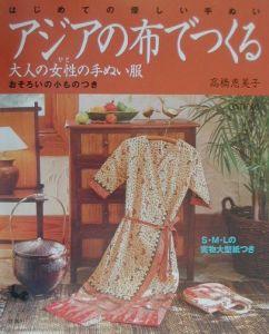 アジアの布でつくる大人の女性の手ぬい服