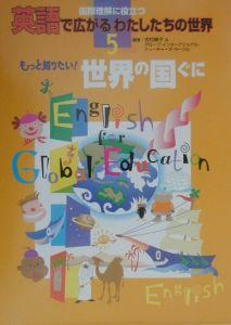 『英語で広がるわたしたちの世界』吉村峰子