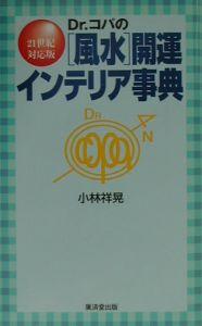 Dr.コパの「風水」開運インテリア事典