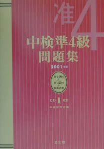 CD付中検準4級問題集 2001年版