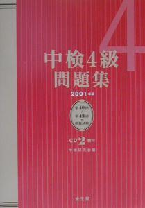 CD付中検4級問題集 2001年版