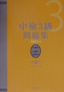 CD付中検3級問題集 2001年版