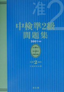 CD付中検準2級問題集 2001年版