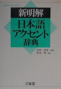 新明解日本語アクセント辞典