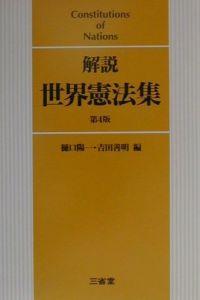 解説世界憲法集
