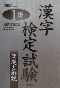 1級漢字検定試験 問題と解説 2002年度版