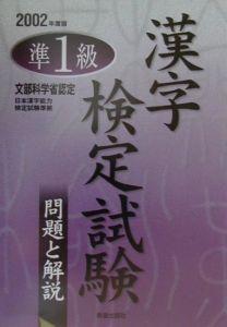 準1級漢字検定試験 問題と解説 2002年度版