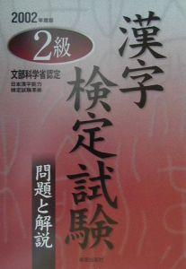 2級漢字検定試験