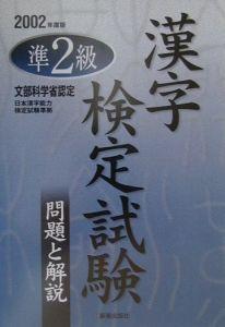 準2級漢字検定試験 問題と解説 2002年度版