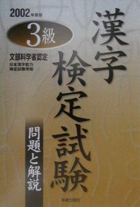 3級漢字検定試験