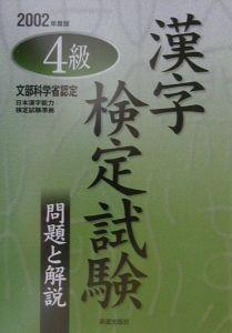 4級漢字検定試験 問題と解説 2002年度版