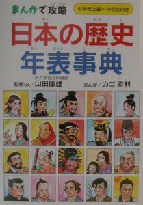 日本の歴史年表事典