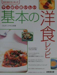 やっぱりおいしい基本の洋食レシピ