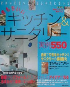 きもちいいキッチン&サニタリー実例550