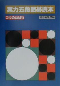 実力五段囲碁読本 コウのねばり