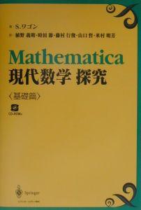 Mathematica現代数学探究 基礎篇