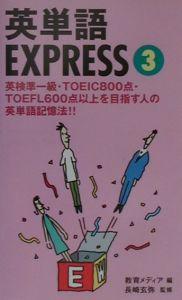 英単語express