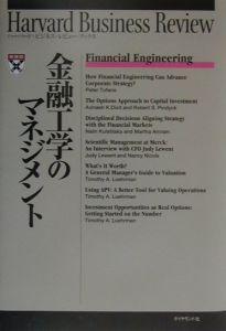 金融工学のマネジメント
