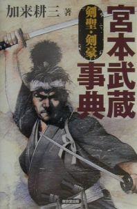 宮本武蔵事典