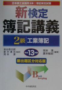 新検定 簿記講義 2級 工業簿記 平成13年