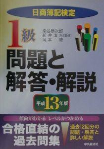 日商簿記検定1級問題と解答解説 平成13年度版