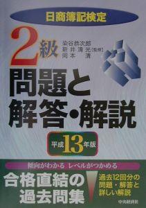 日商簿記検定2級問題と解答解説 平成13年度版