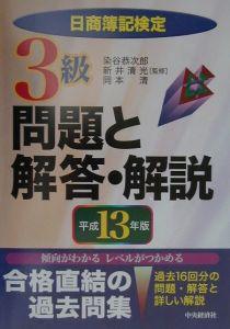 日商簿記検定3級問題と解答解説 平成13年度版