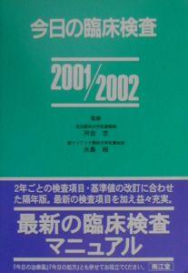 今日の臨床検査 2001/2002