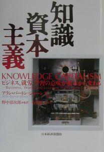 知識資本主義
