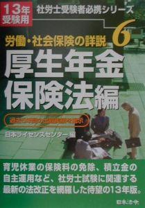 労働・社会保険の詳説 厚生年金保険法編 13年受験用 6