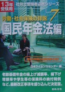 労働・社会保険の詳説 国民年金法編 13年受験用 7