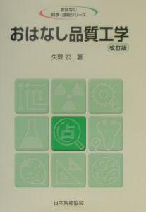 『おはなし品質工学』矢野宏