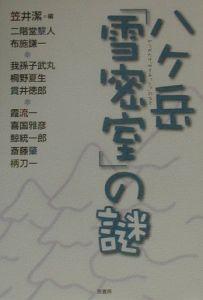 八ケ岳「雪密室」の謎