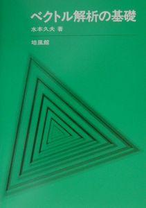 『ベクトル解析の基礎』水本久夫