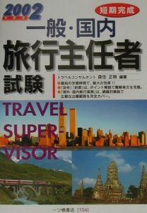 一般・国内旅行主任者試験 2002年版