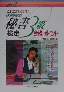 秘書検定3級合格のポイント 2002年度版