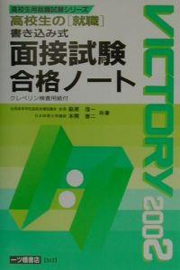面接試験合格ノート 2002年度版