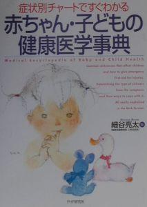 赤ちゃん・子どもの健康医学事典