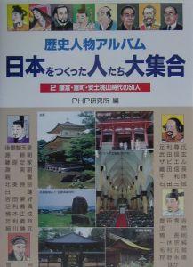 鎌倉・室町・安土桃山時代の50人