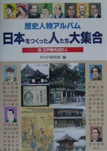 日本をつくった人たち大集合 江戸時代の61人