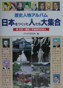 大正・昭和・平成時代の50人