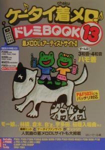 ケータイ着メロ・ドレミbook 着メロDL(ダウンロード) &アーティストサイト特集