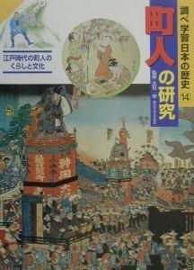 調べ学習日本の歴史