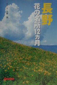 長野花の名所12カ月