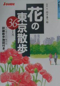 花の東京散歩36コース