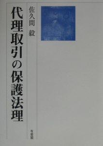 『代理取引の保護法理』佐久間毅