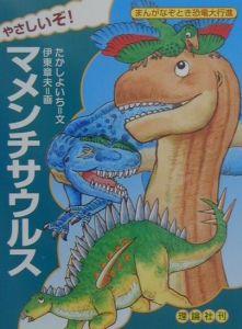 やさしいぞ!マメンチサウルス