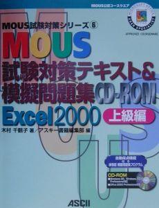 MOUS試験対策テキスト&模擬問題集 Excel 2000 上級編