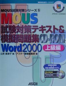 MOUS試験対策テキスト&模擬問題集 Word 2000 上級編