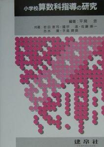 小学校算数科指導の研究